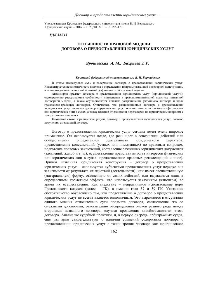 Договор с моделью на работу работа по веб камере моделью в заполярный