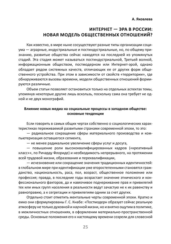 Работы в россии последняя модель модельное агенство севастопольоспаривается