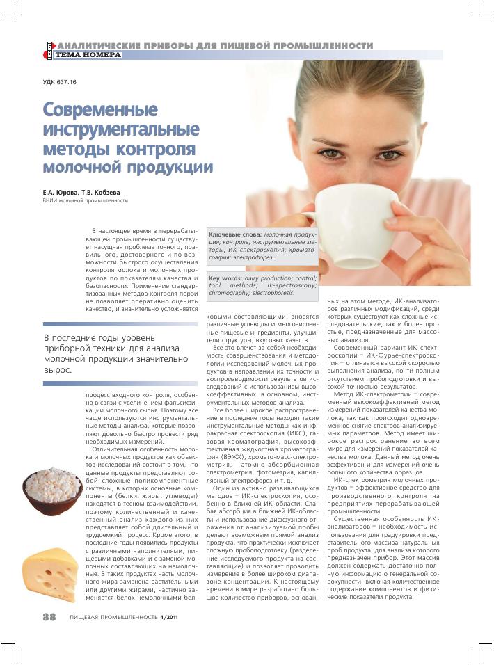 Совренные методы и приборы для определения натуральности молока