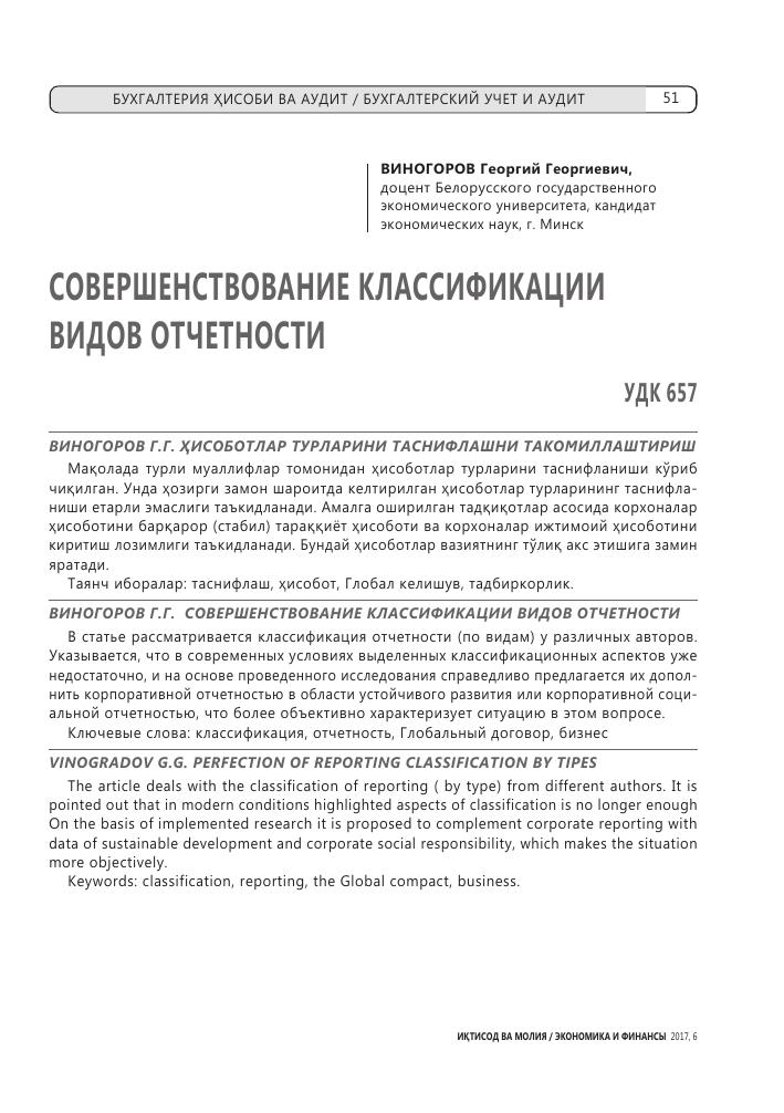 договор бухгалтерского обслуживания образец 2019