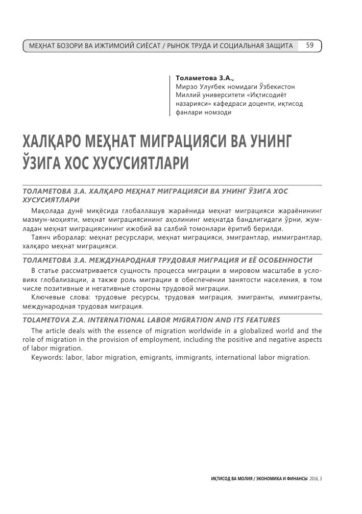 кодекси мехнат 2016