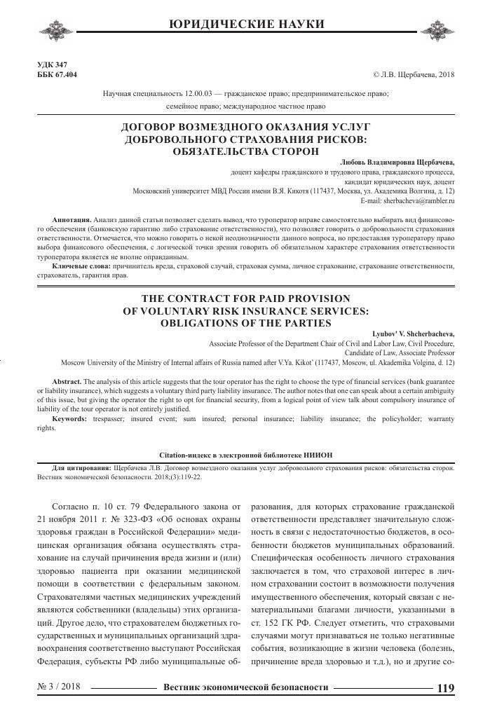 Договор с организацией на оказание услуг