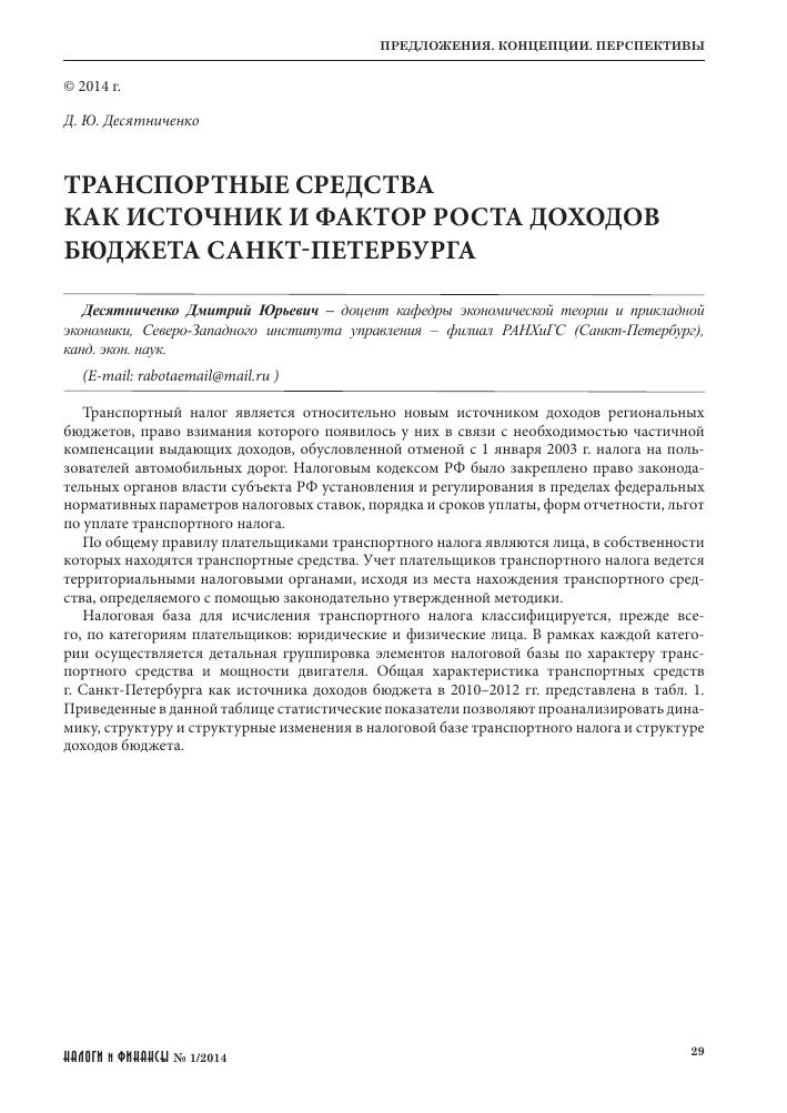 Ставки транспортного налога на 2011 год санкт-петербург ставки транспортного налога в свердловской области на 2016 год