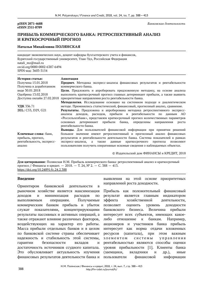 займ всем онлайн на карту income-bank.ru