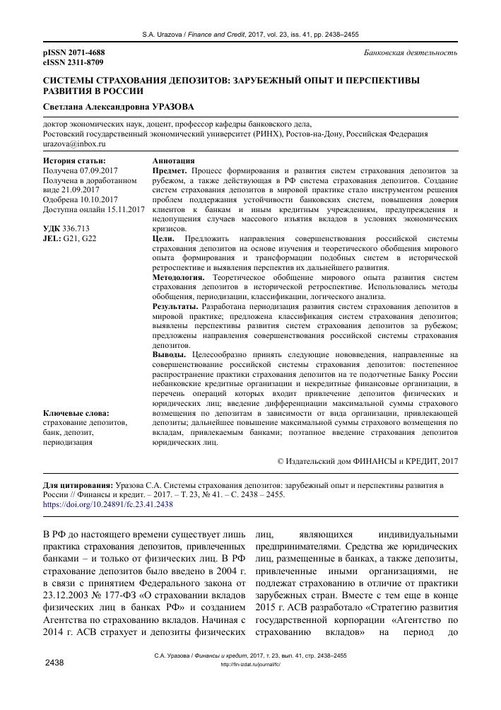 Система страхования банковских вкладов в россии реферат 1575