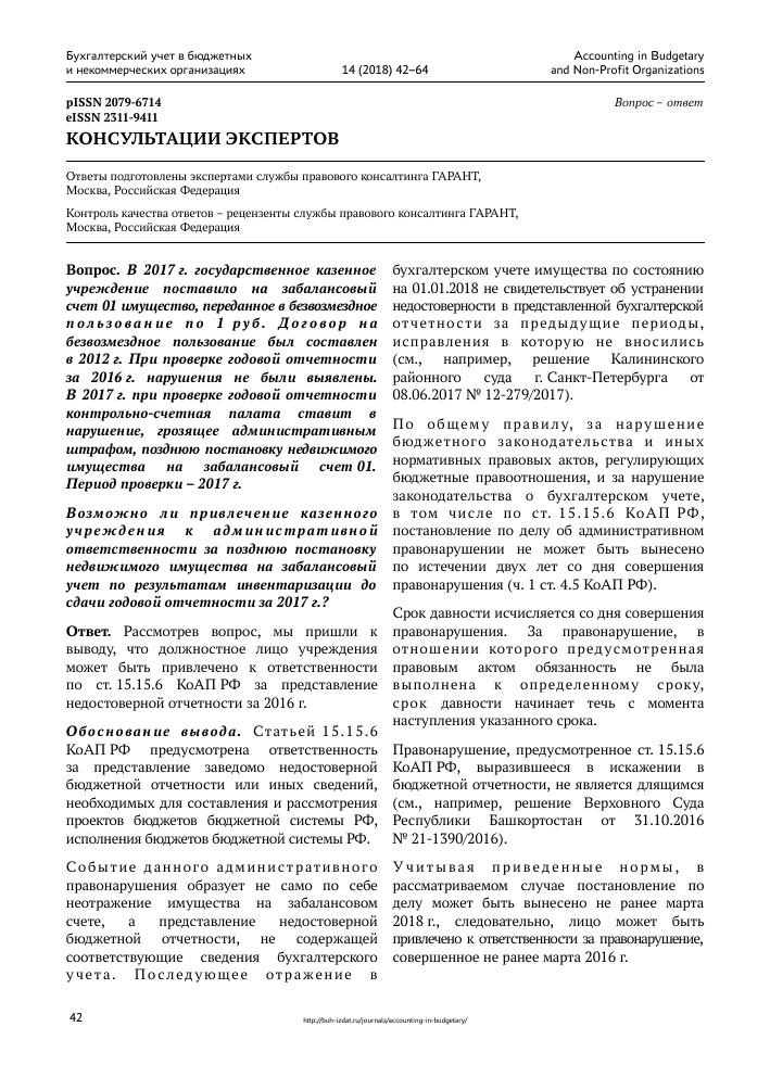 Образец текста прений защитника по уголовному делу