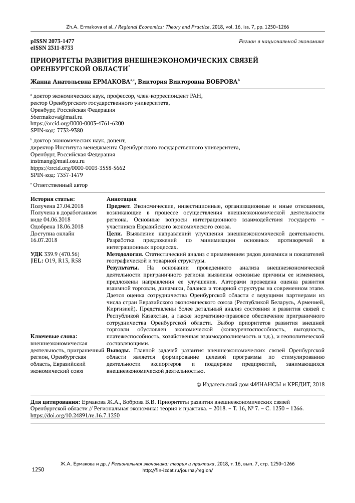 кредит онлайн оренбург ставки по кредитам для физических лиц