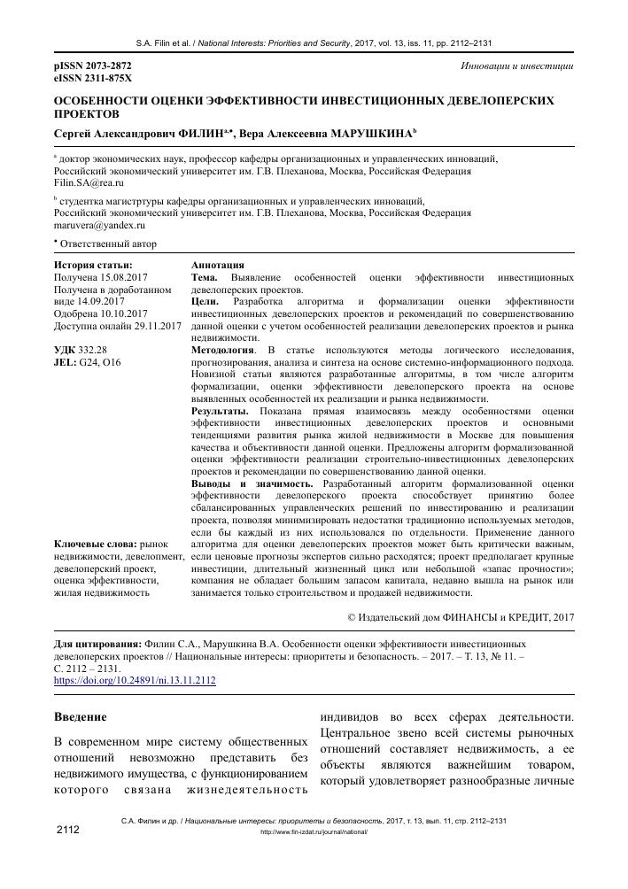 Состав отчета по оценке транспортных средств