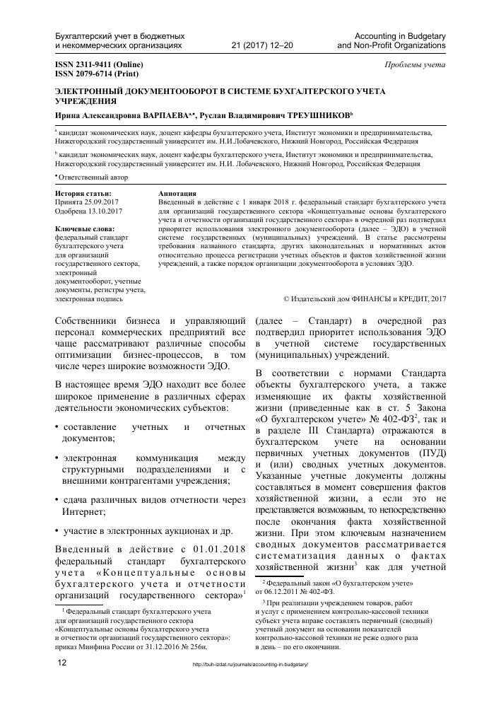 Постановления об административном правонарушении образец