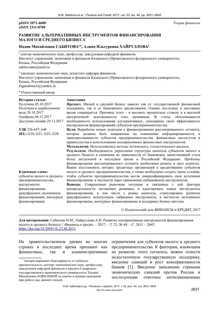 заявка на кредитную карту халва красноярск