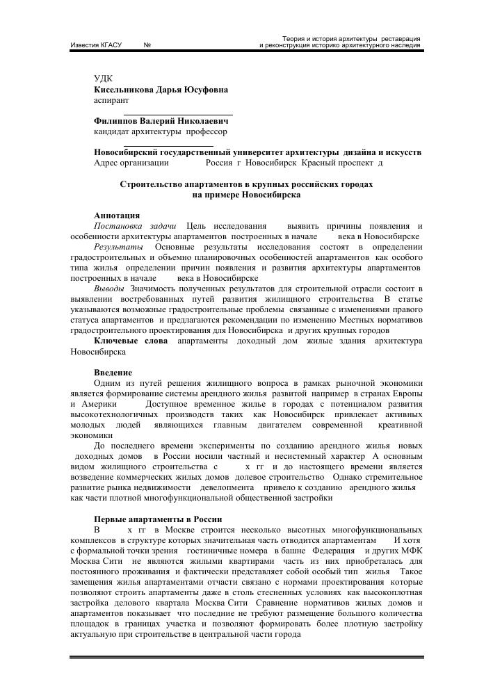 Изменение законодательства в части строительства апартаментов