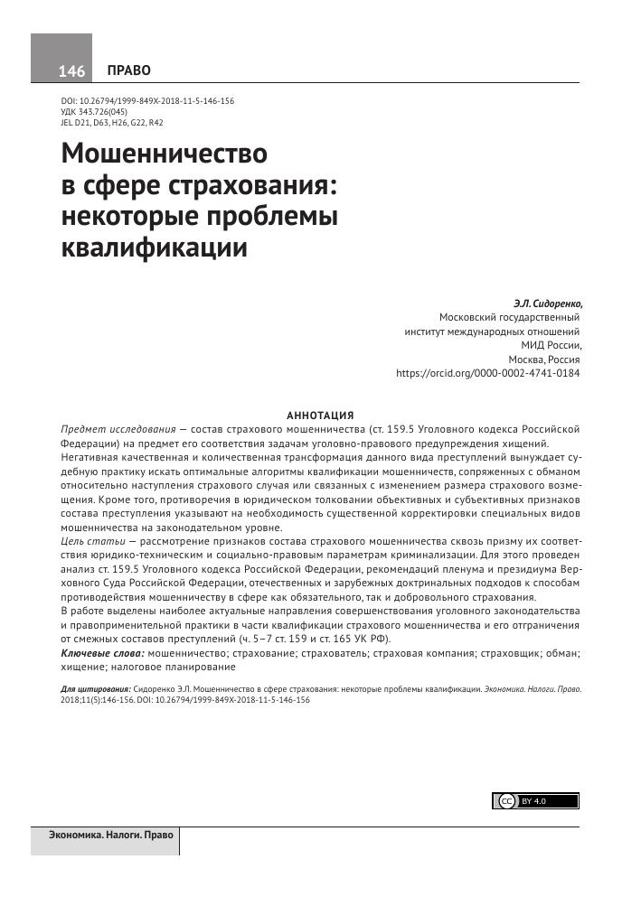 Страховое мошенничество ст 159 ук рф