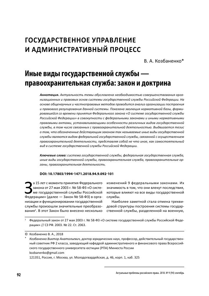 Номер приставов чердынского района