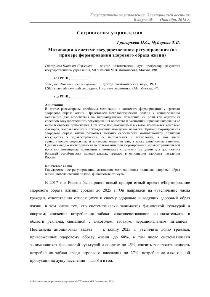 4bf63e9cb834 Мотивация в системе государственного регулирования (на примере ...