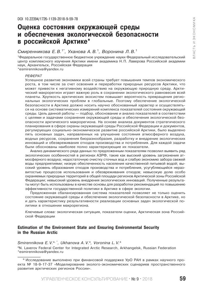 Реферат на тему значение экологии при освоении профессии 6597