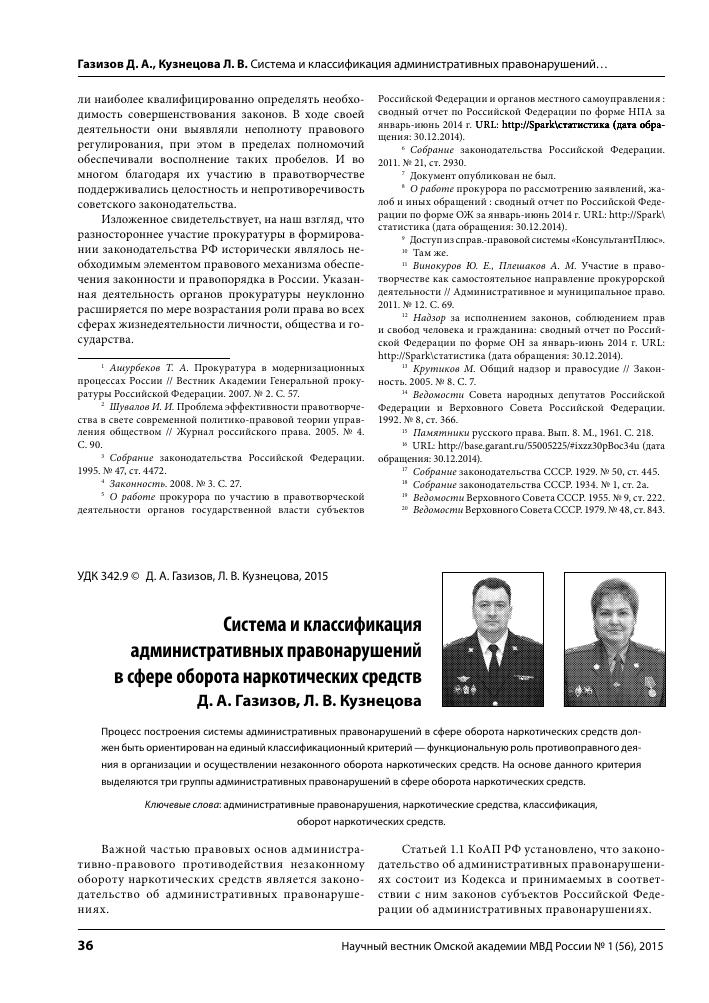 Коап рф собрание законодательства