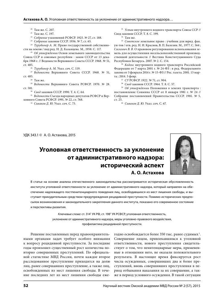 Разглашение нарушение врачебной тайны регулируется и статьями ук рф