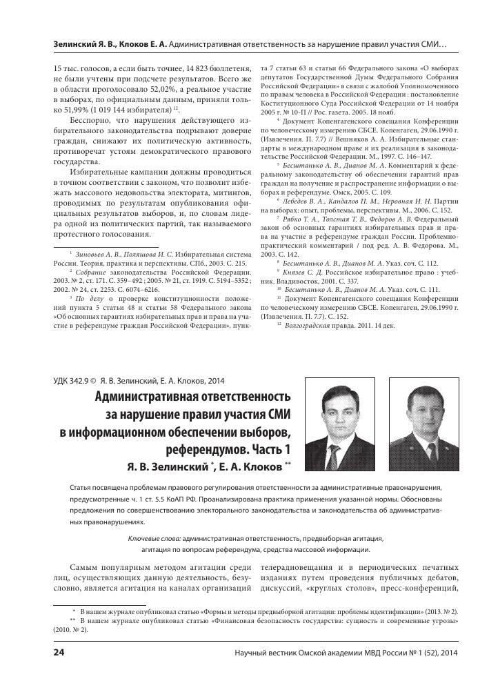 Депутаты народного собрания привликаются к административной ответственности