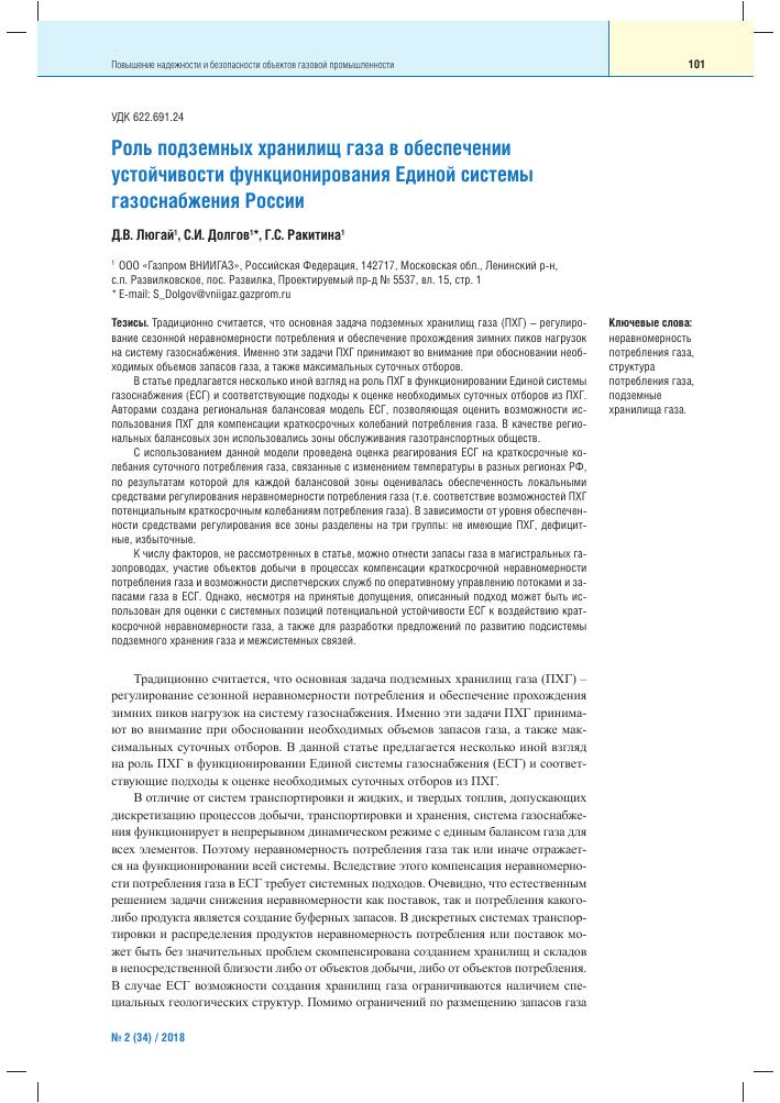 Газоснабжение задачи с решениями решение ситуационных задач доклад
