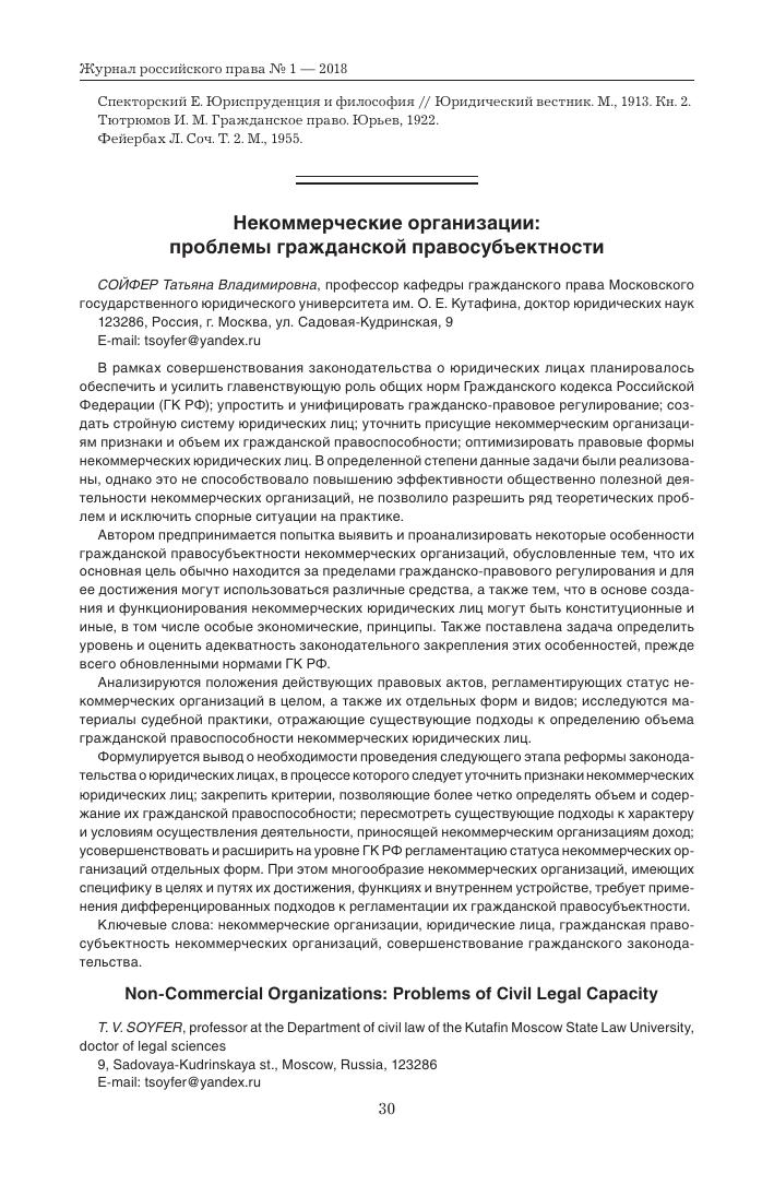 Заявление разрешение на временное проживание в российской федерации