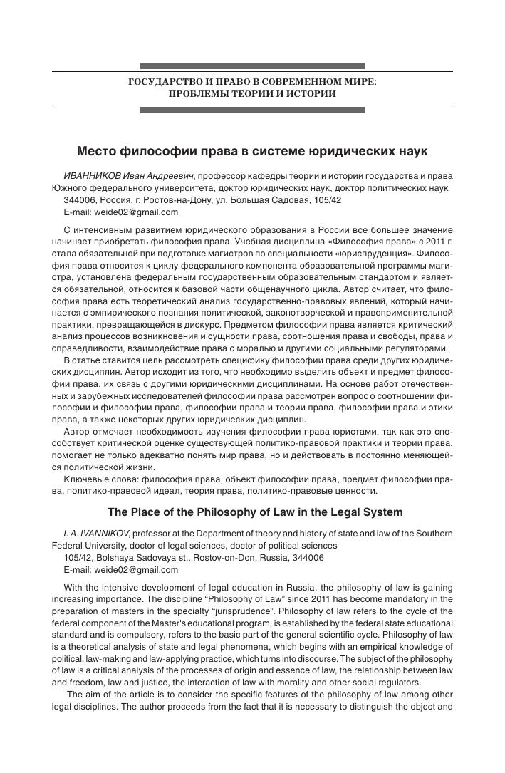 Доклад по философии права 169