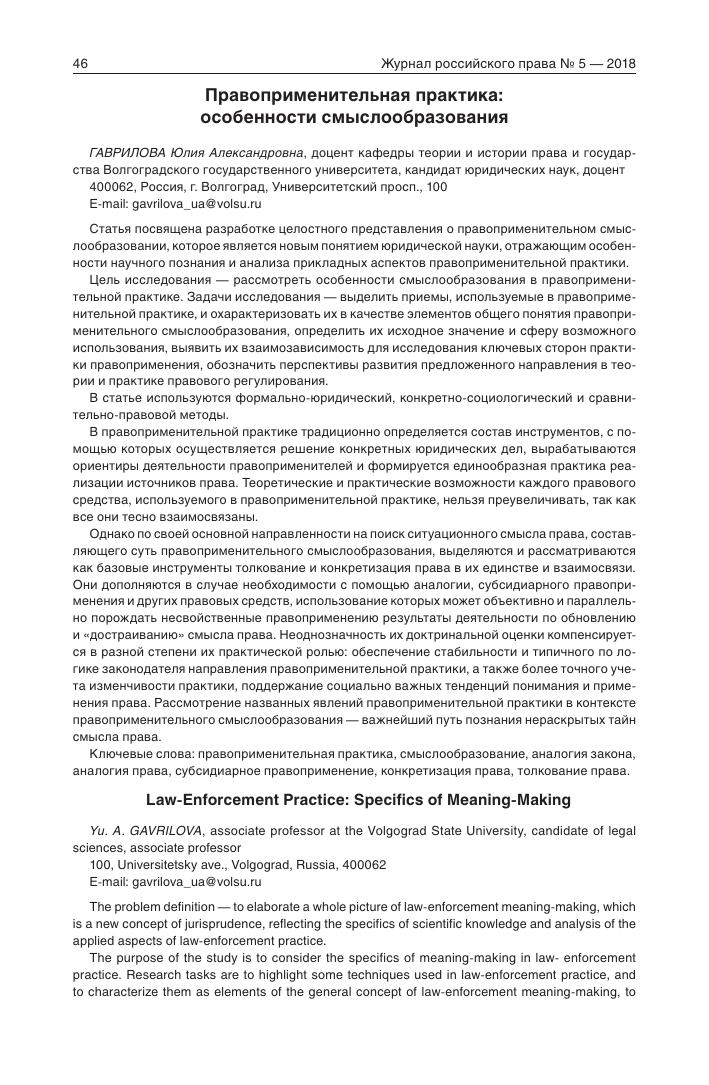 605f0325fb89 Похожие темы научных работ по государству и праву, юридическим наукам ,  автор научной работы — Гаврилова Юлия Александровна,