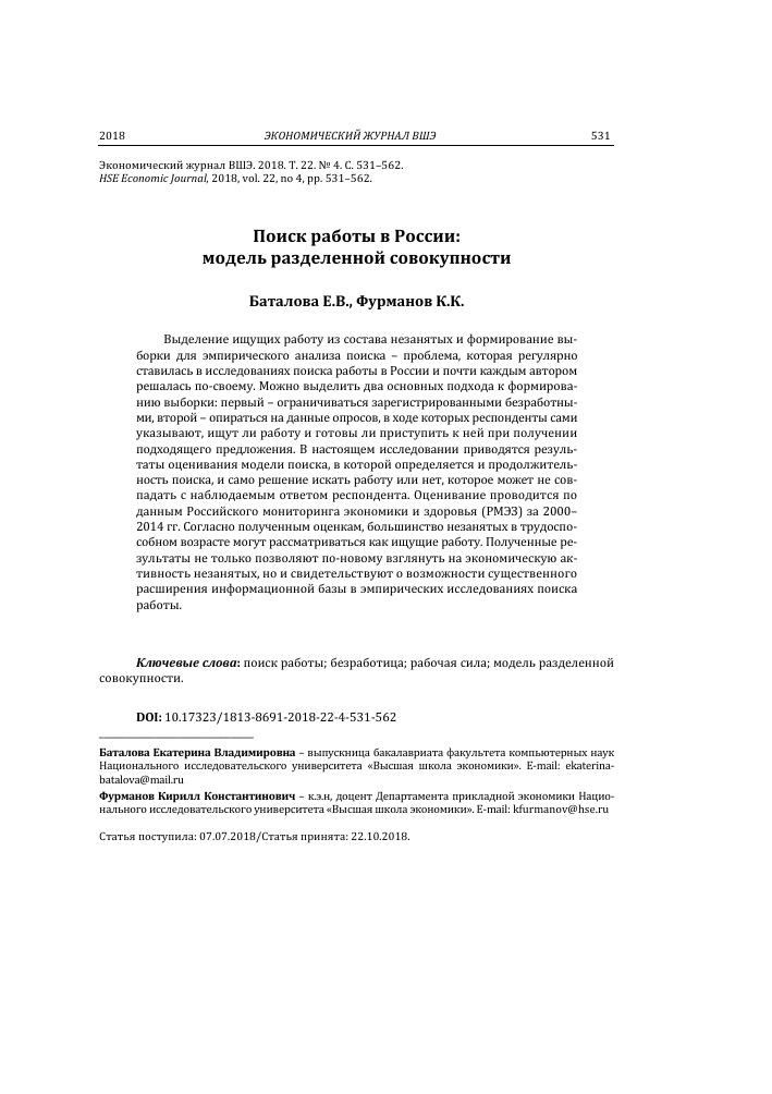 Поиск моделей предложение работа резюме веб модель