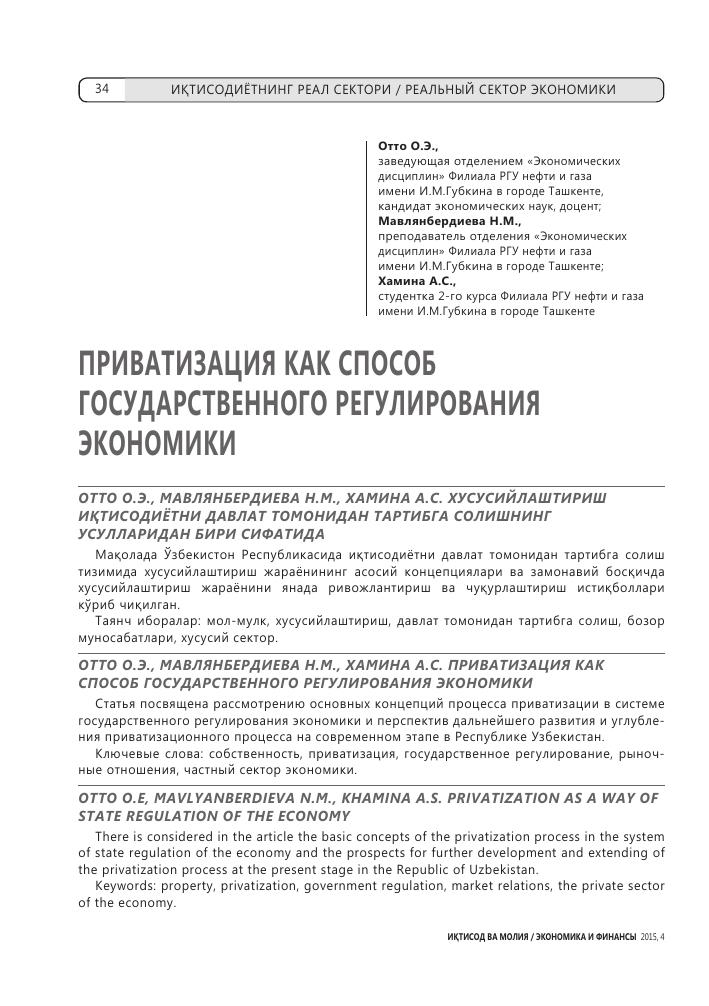 Доклад по экономике приватизация 3954