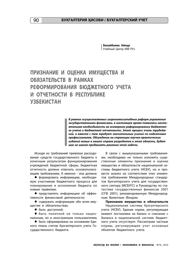 Решение задач по бюджетному учету и отчетности примеры с решением задач по высшей математике
