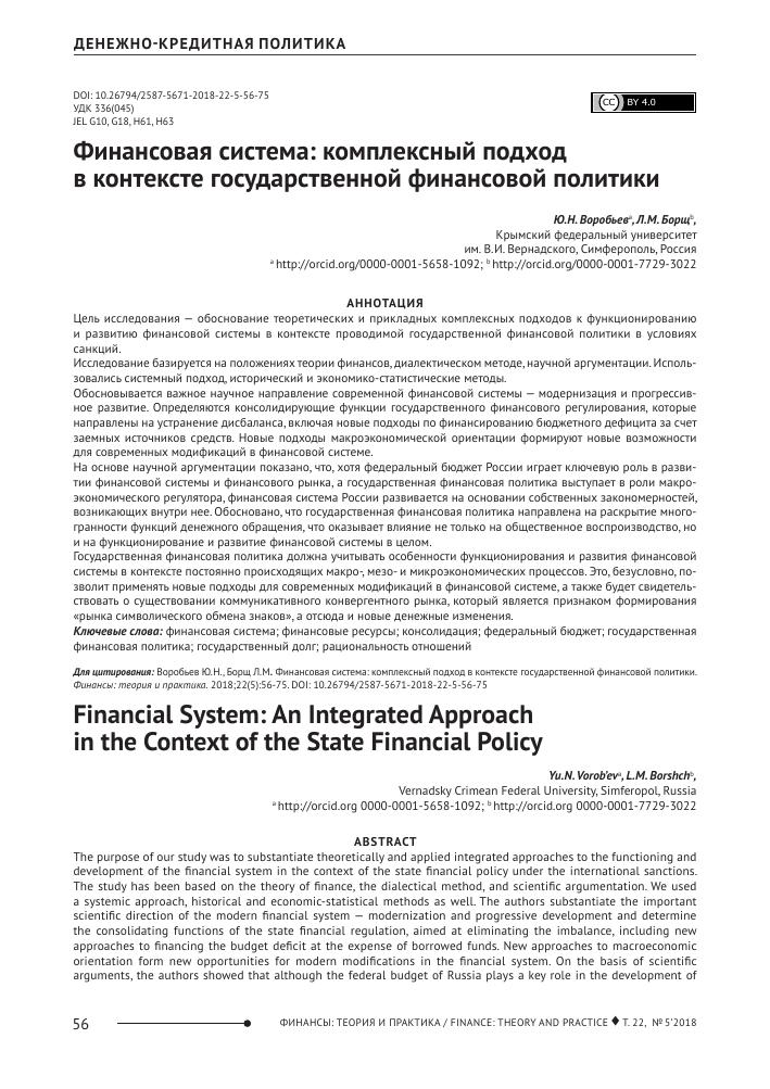 Государственный кредит финансовая политика финансовая система