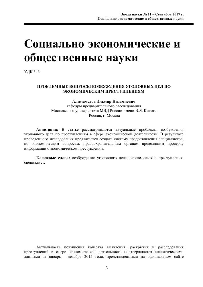 Как зарегистрировать гражданина таджикистана в москве