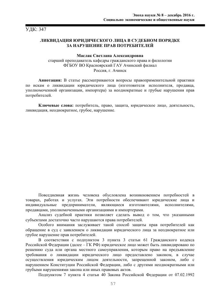 На кокь сайте проверить судимость украина