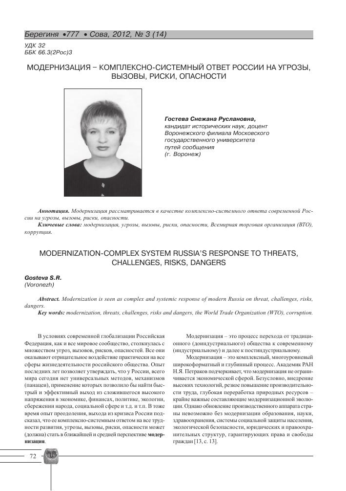 МОДЕРНИЗАЦИЯ - КОМПЛЕКСНО-СИСТЕМНЫЙ ОТВЕТ РОССИИ НА УГРОЗЫ, ВЫЗОВЫ ... 9c44b9025d2