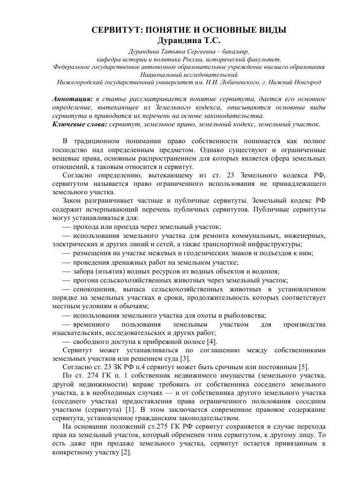 земельный кодекс ст 23