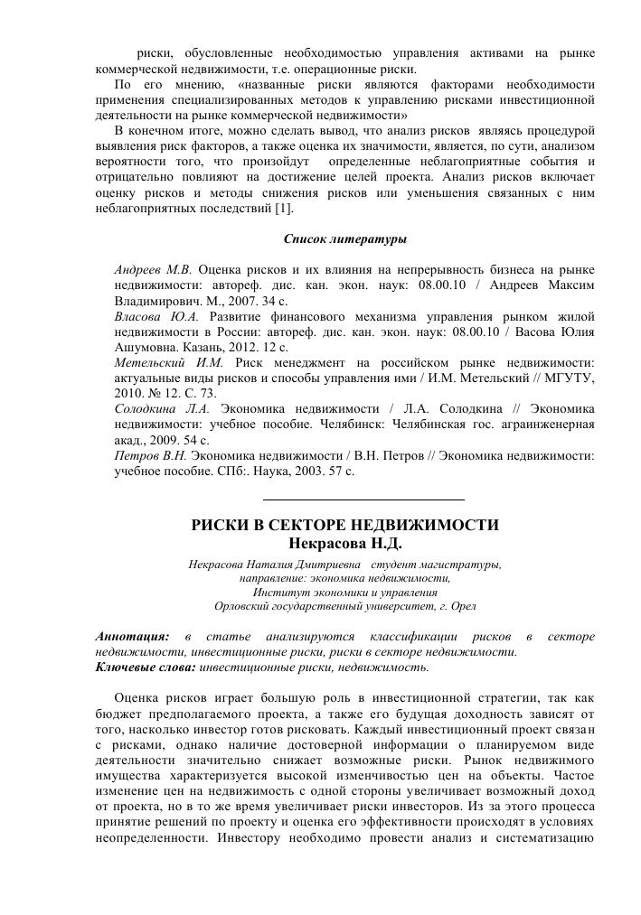 Регистрация иностранных граждан в мфц