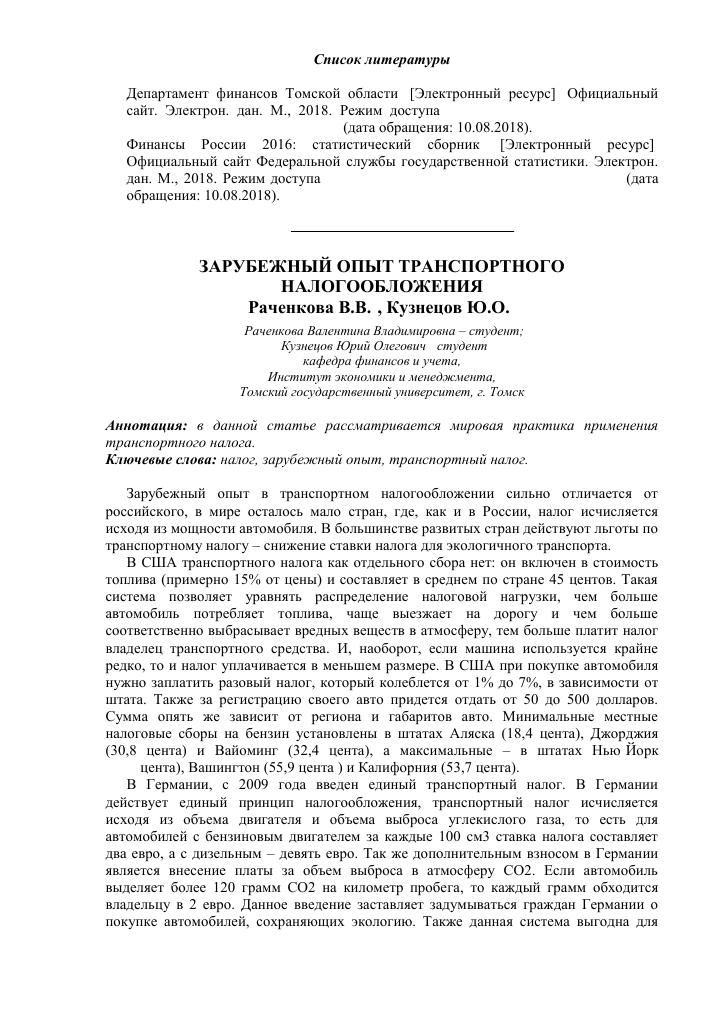 ставки по транспортному налогу 2009 иркутск