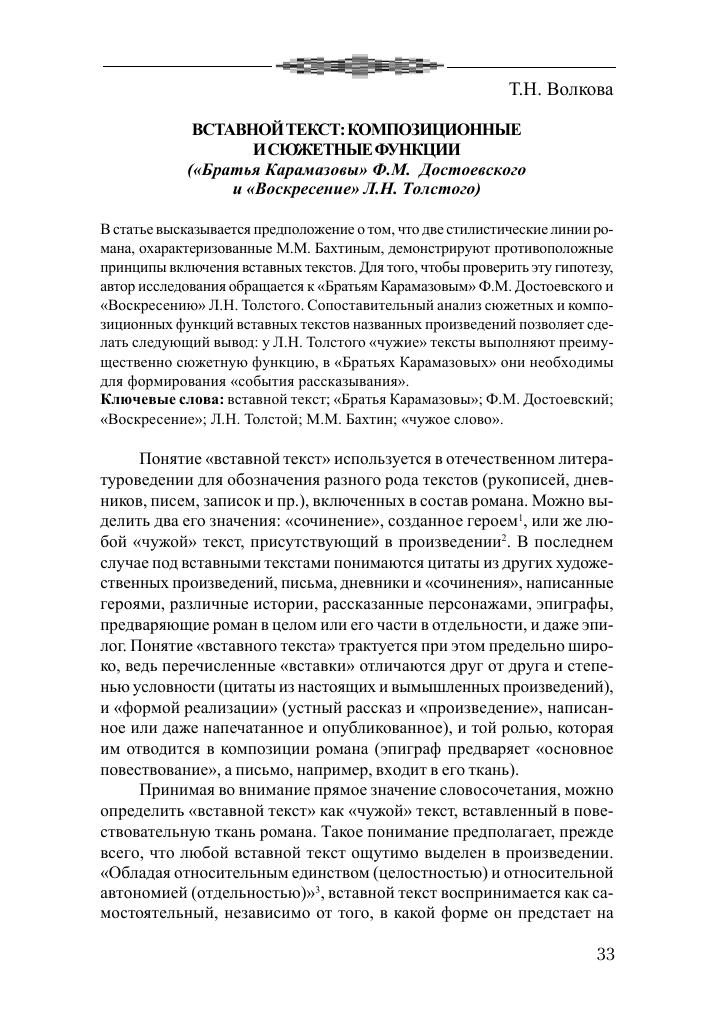 Реферат достоевский братья карамазовы 4733