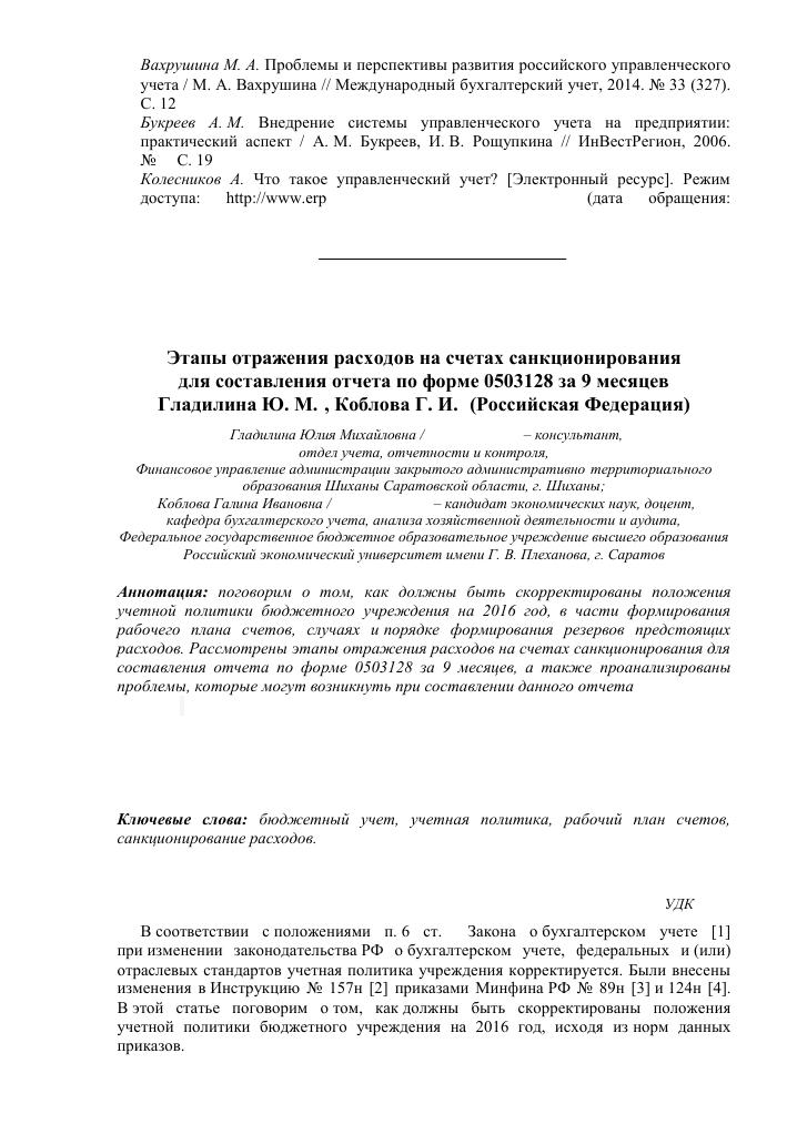Приказ минфина россии 157н от 01. 12. 2010.