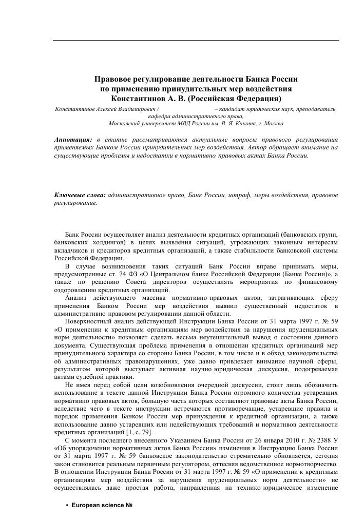 Восточный банк официальный сайт рефинансирование кредитов