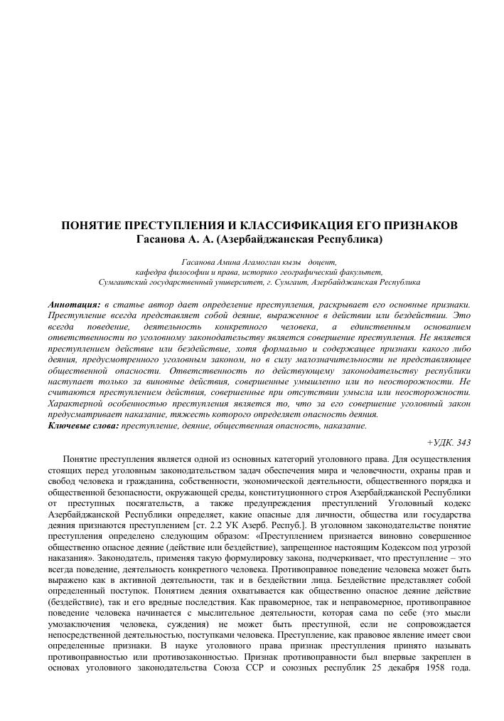 Алексеев русоан викторович телеыфон