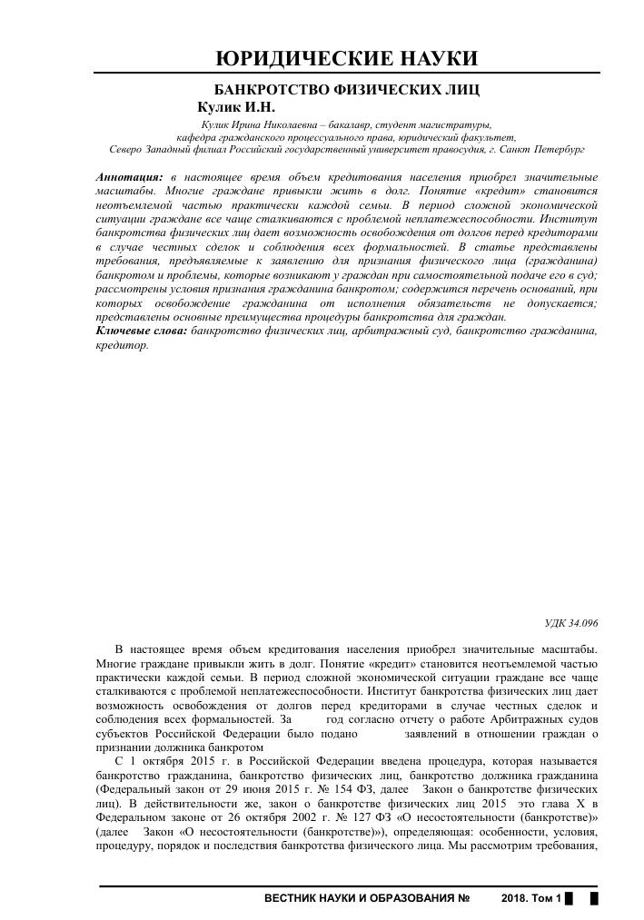 текст закон о банкротстве 2015