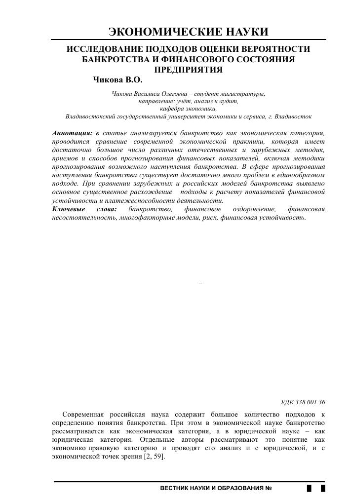 анализ вероятности банкротства по россии