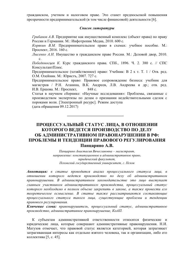 Обжалование постановления об административном правонарушении в суд