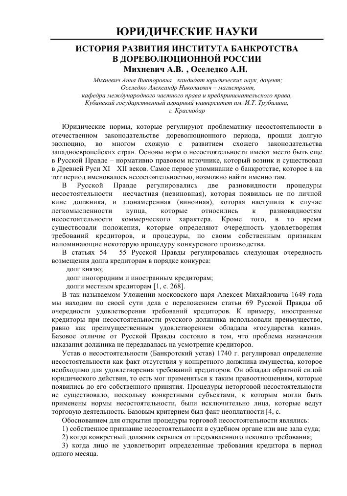 история законодательства банкротства в россии
