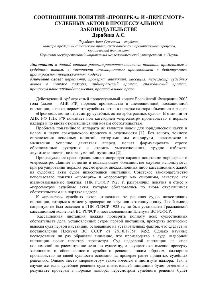 Протокол судебного заседания в арбитражном процессе особенности веления