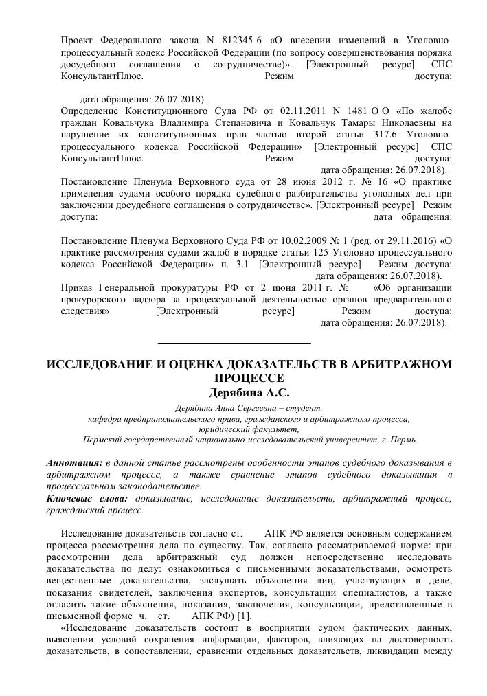 Прокопьевск защита прав потребителя