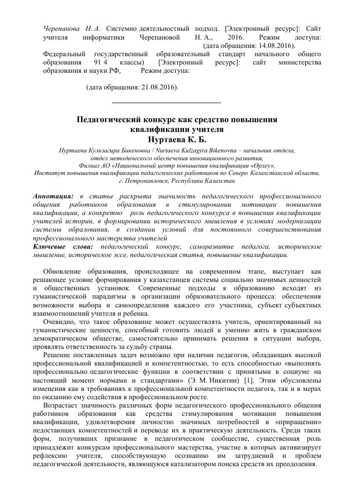 Профессиональное развитие педагога эссе 4272