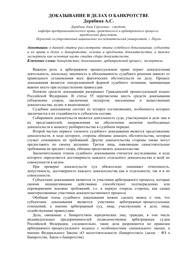 статья 55 закона о банкротстве