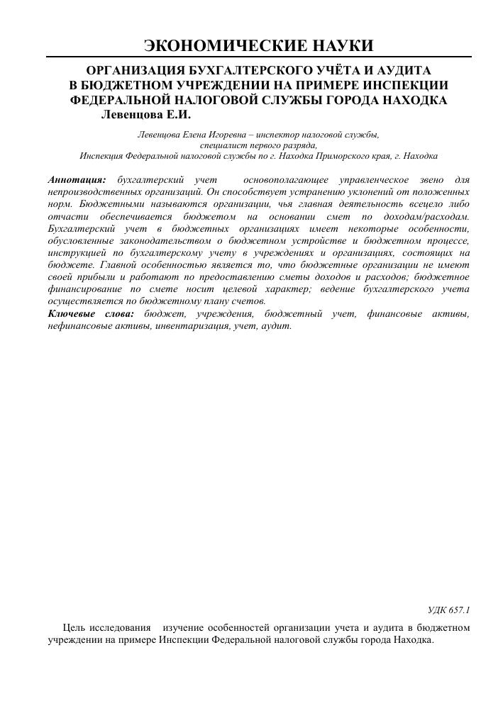 декларация 3 ндфл 2019 при продаже земли