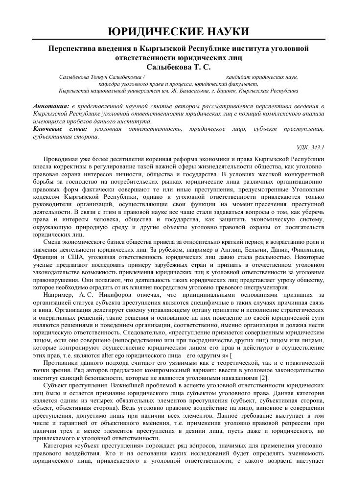 Мошенничество в кыргызстане и какое наказание последует за этим
